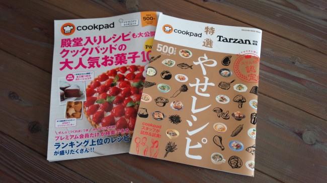 Tarzan表紙